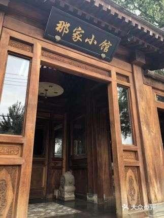那家小館是北京著名的宮廷菜餐廳(圖片來源:大眾點評)