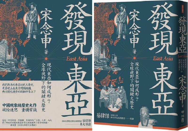 《發現東亞:現代東亞如何成形?全球視野下的關鍵大歷史》正書封(作者提供)