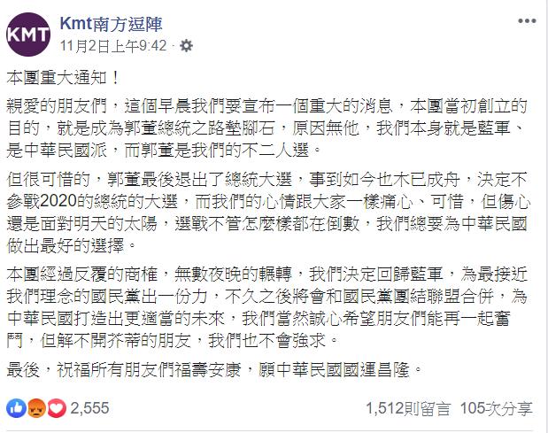 20191105-原郭粉臉書社團日前宣告將「回歸藍軍」。(取自Kmt南方逗陣)