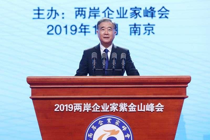 中共全國政協主席汪洋出席兩岸企業家紫金峰會講話時提到才出枱的惠台26條措施。(中新社)