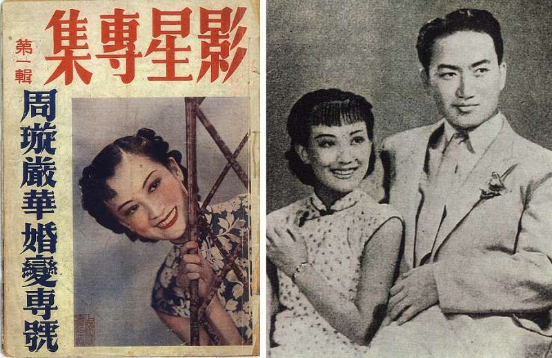 周璇《影星专集》第1辑(1941年7月)(編者蔡登山提供)