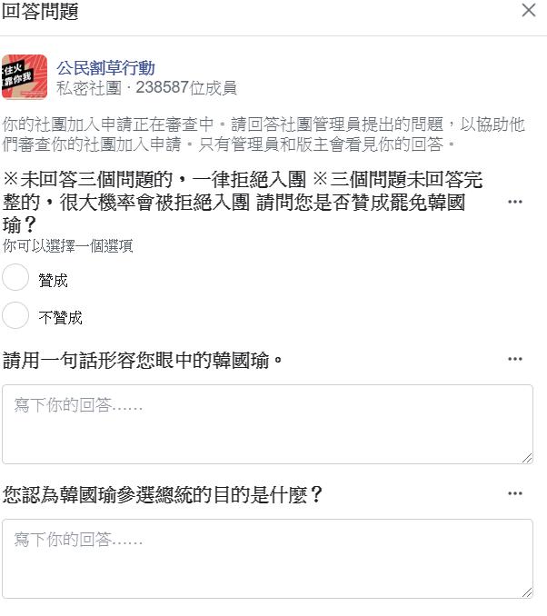 「公民割草行動」為臉書私密社團,加入前須先回答問題,並經由管理員審核。(取自公民割草行動臉書)