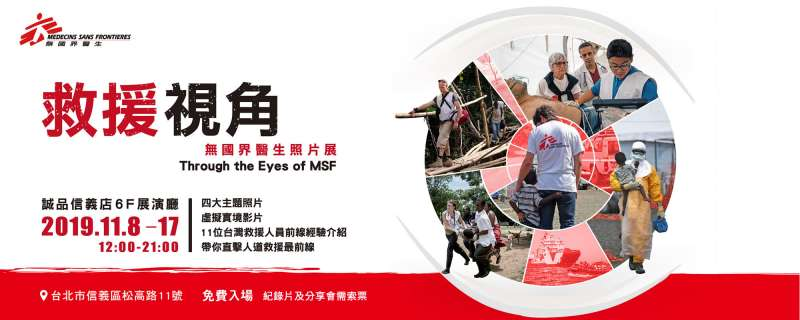 無國界醫生多媒體攝影展,帶領台灣民眾體會在前線救援的第一手視角。(©MSF)