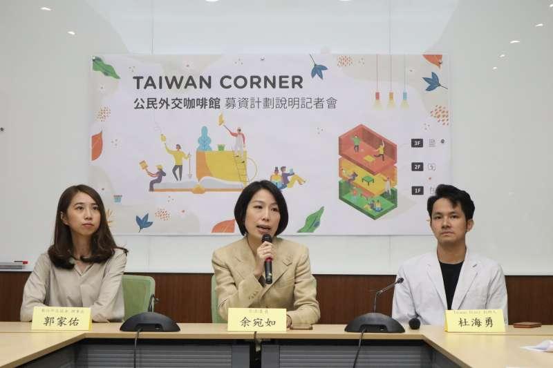 2019年11月7日,台灣數位外交協會Taiwan Corner 公民外交咖啡館募資計畫說明記者會。(蔡娪嫣攝)
