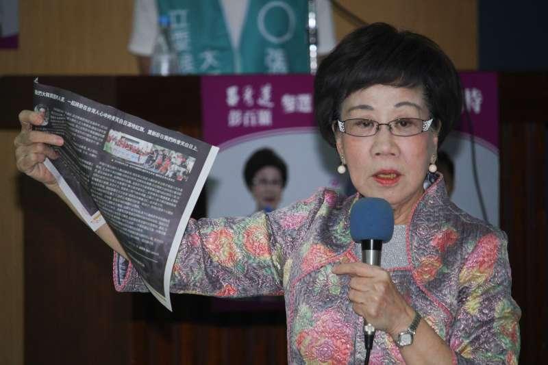 20191110-前副總統呂秀蓮10日出席「呂秀蓮與您有約」座談會。(蔡親傑攝)