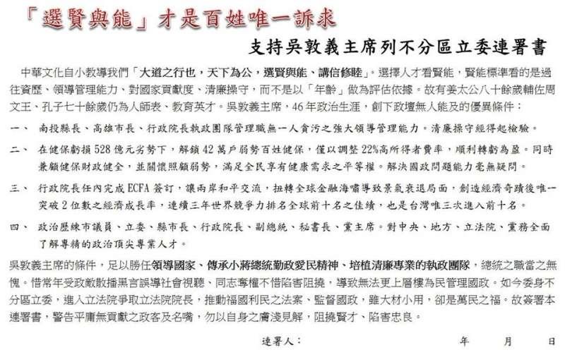 支持吳敦義主席列不分區立委連署書。(王煜仁提供)