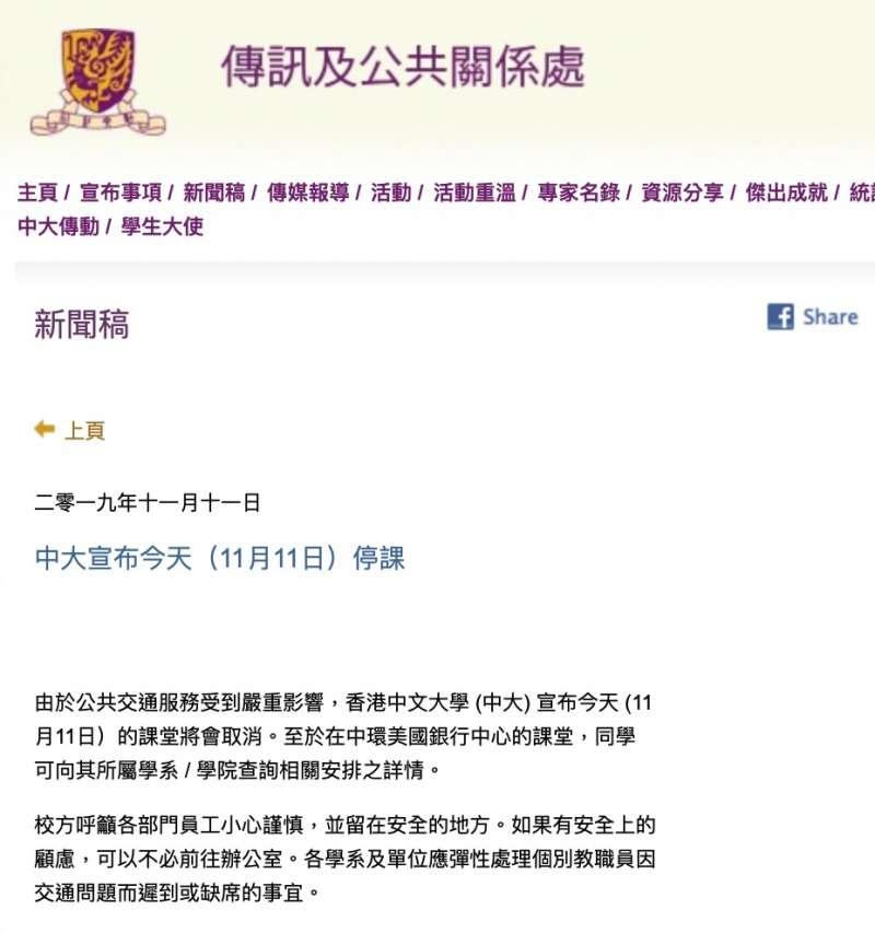 香港中文大學11月11日的停課說明。(翻攝中大官網)