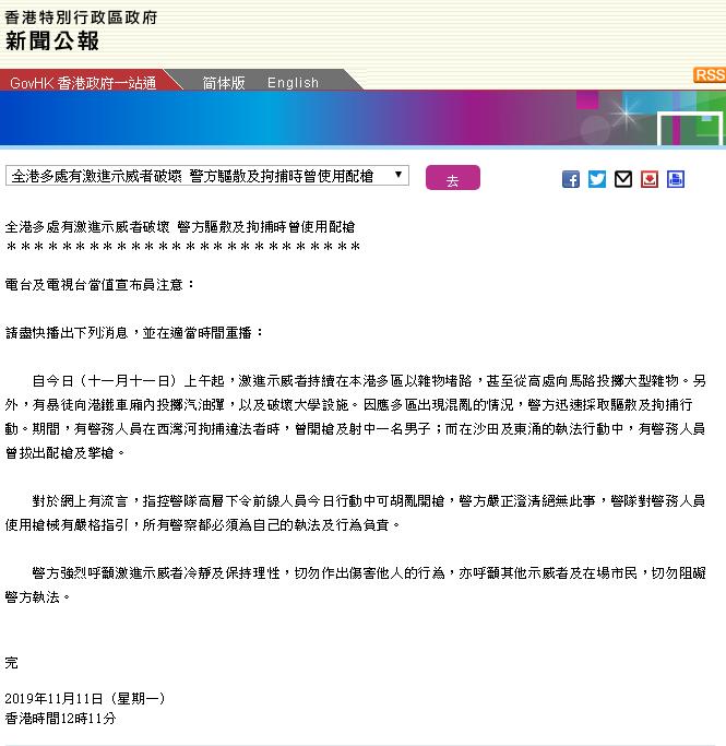 香港政府「並未下令開槍」的澄清公告。