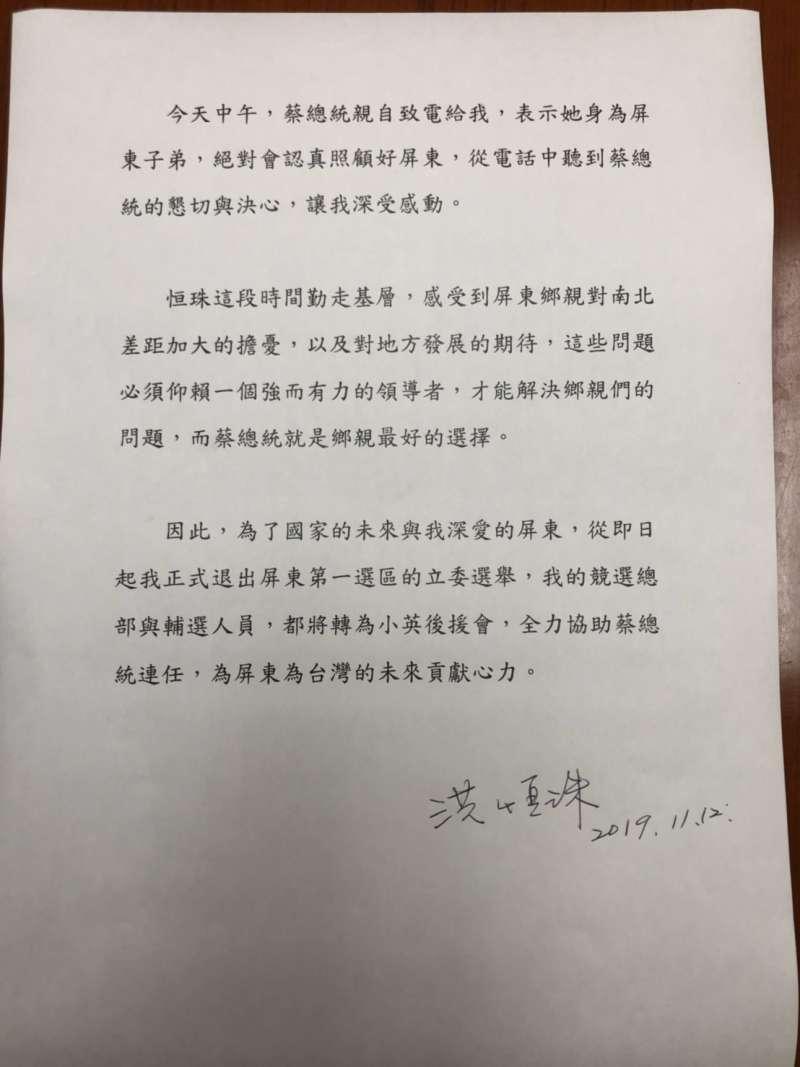 20191112-立法院長蘇嘉全妻子洪恒珠聲明全文。(翻攝自洪恒珠聲明)