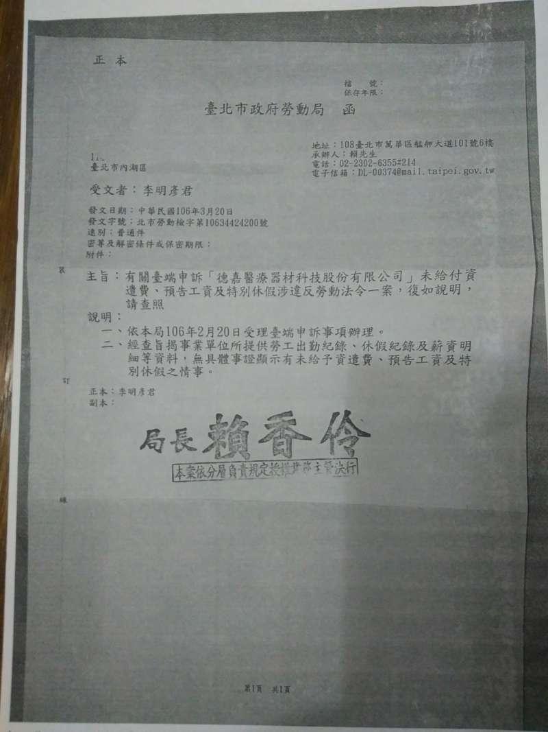 20191112-李明彥表示,經勞動局開罰之後,德嘉違法超時加班、吞加班費、吞國定假日薪資和年休假的情況,至2016年12月底結束標案還是完全沒改善,勞動局後來甚至發出公文表示「廠商沒違法」(李明彥提供)