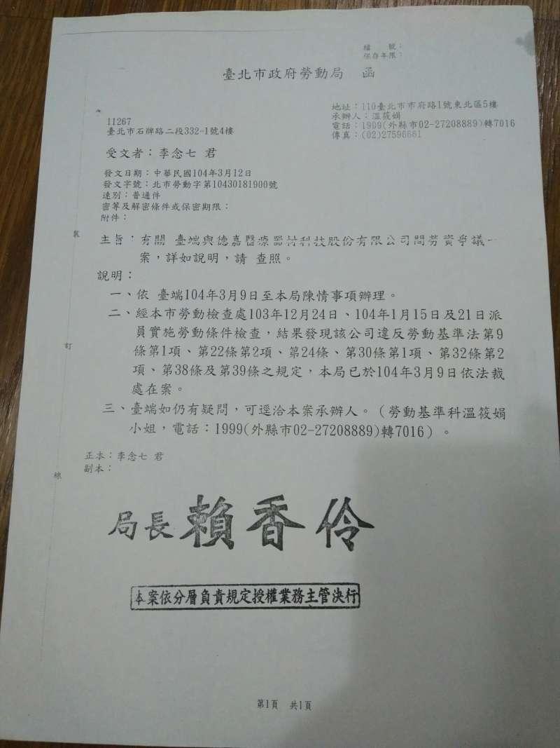 20191112-李明彥附上公文證明,李念七早於12月、1月之早就已針對此案進行申訴,但勞動局起初卻稱「沒有提供證據就無法實施勞動檢查」。(李明彥提供)