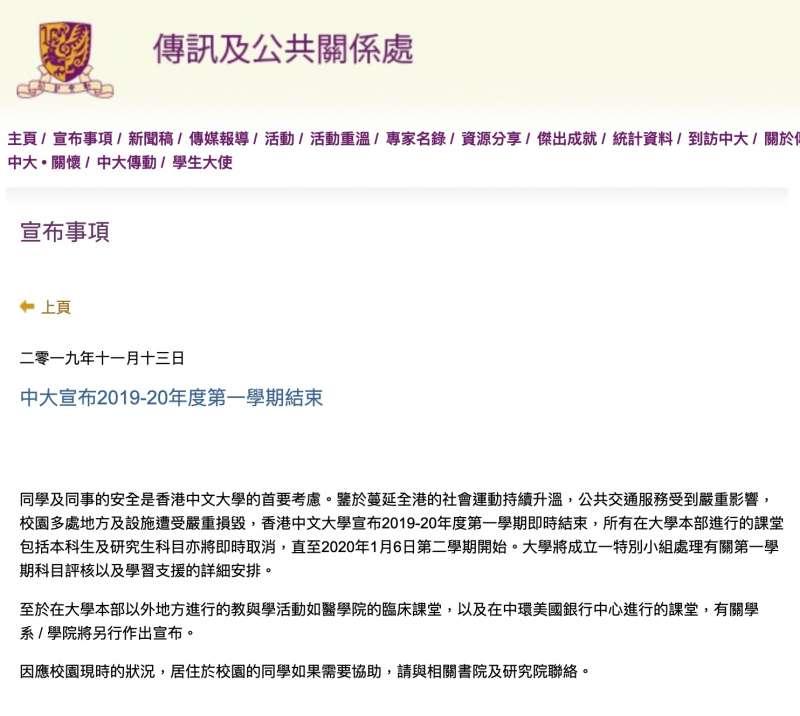 中文大學13日傍晚發布的學期結束公告。(中文大學官網)