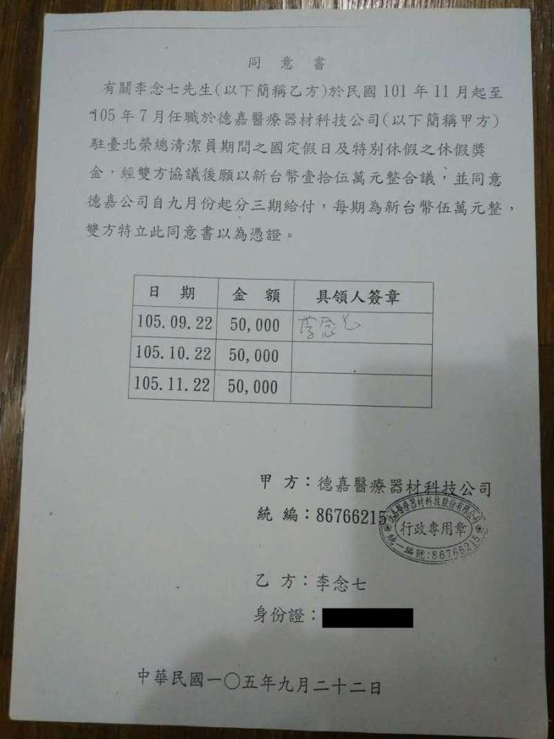 20191112-李明彥指出,除了李念七因積極爭取,獲得自2012年11月至2016年7月沒給的國定假日薪資、和特別休假的補償共15萬元,其他員工則一無所獲。(李明彥提供)