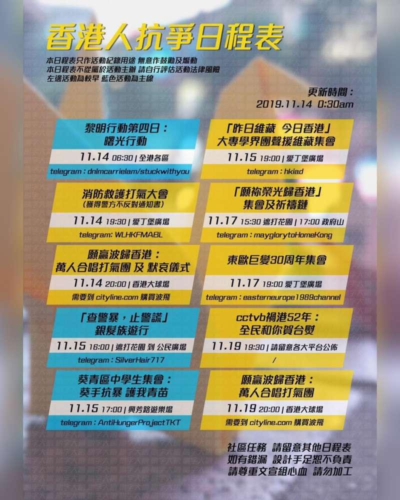 香港「反送中」抗爭日常:香港人抗爭日程表的網路宣傳海報。(翻攝臉書)