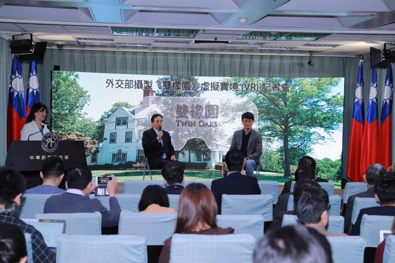 外交部發表虛擬實境(Virtual Reality)影片《雙橡園》。(圖/新創總會提供)