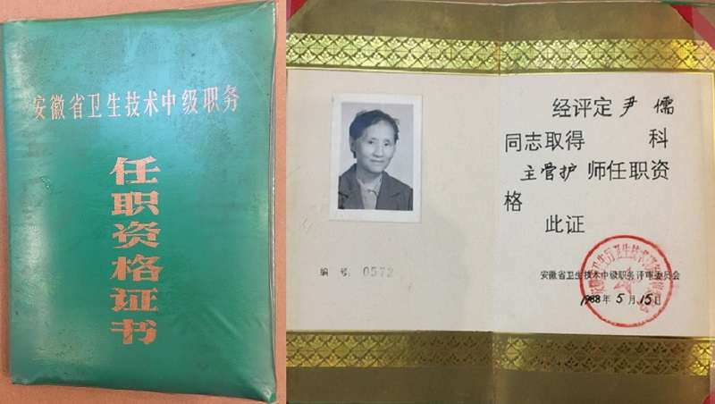 解放初期尹英頂替尹儒的工作,所以證書的名字成了尹儒。作者提供。