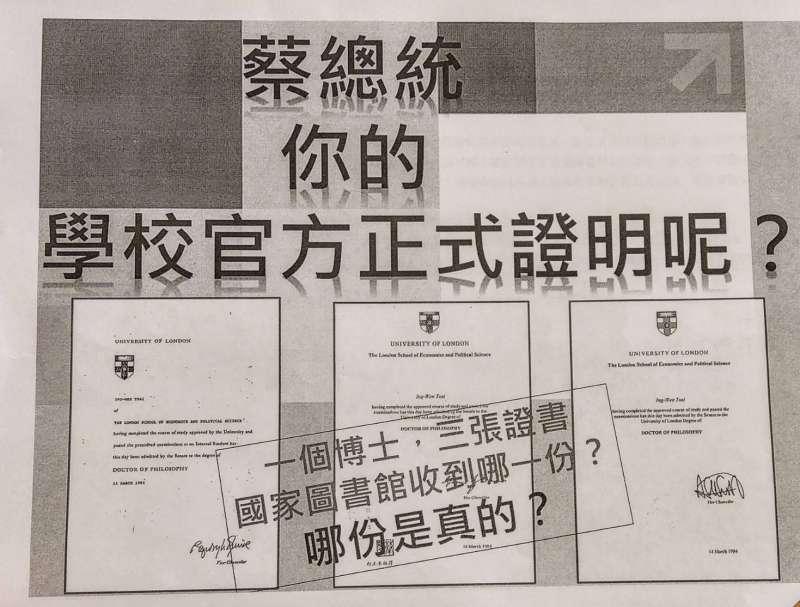 20191115-立委陳學聖對國家圖書館提出質疑,指共3種版本的蔡總統LSE畢業證書,國圖收到的是哪一份?(陳學聖辦公室提供)