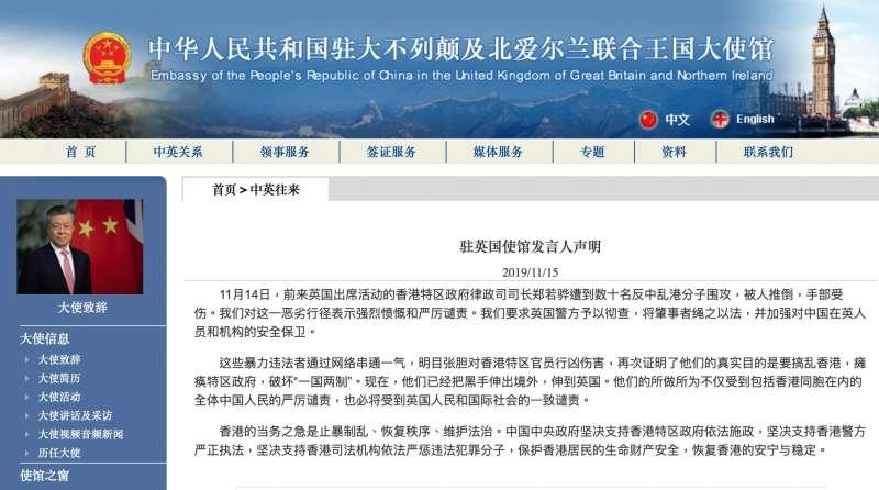 中國駐英使館聲明。(翻攝使館官網)