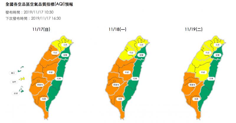 20191117-環保署17日表示,由於中國大陸霾害持續累積,內蒙古出現沙塵現象,將隨東北季風增強進入台灣,預計18日午後影響台灣空氣品質。(取自環保署空氣品質監測網)