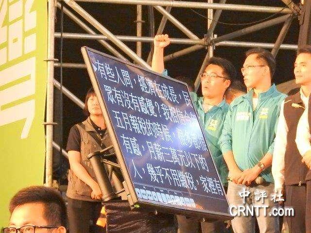 蔡英文出席全國競選總部成立,並發表演說,被中評社拍到使用大型字幕機。(取自中評社)