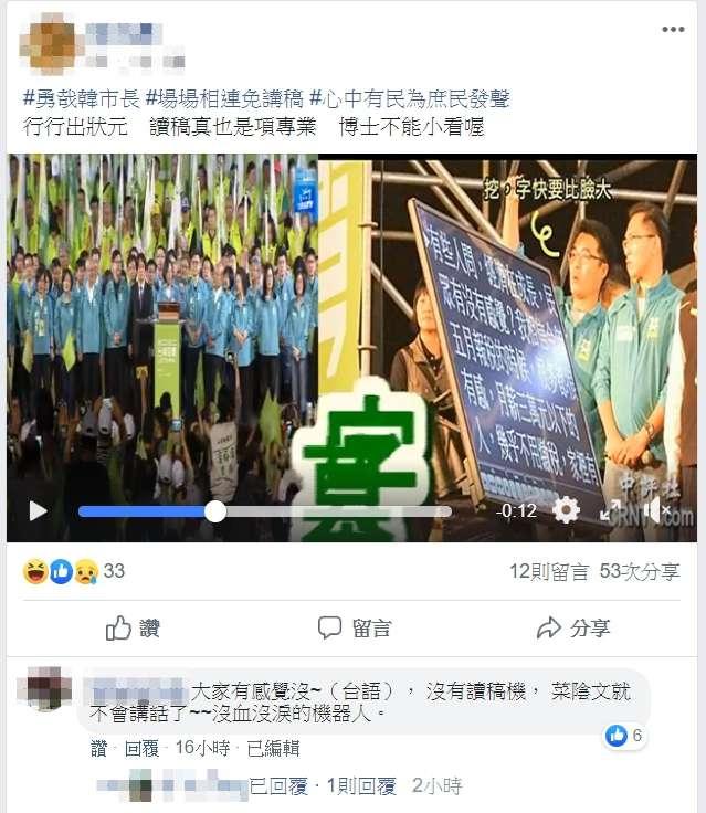 韓粉認為蔡英文都使用字幕機唸稿,沒有字幕就不會講話了。(取自臉書)