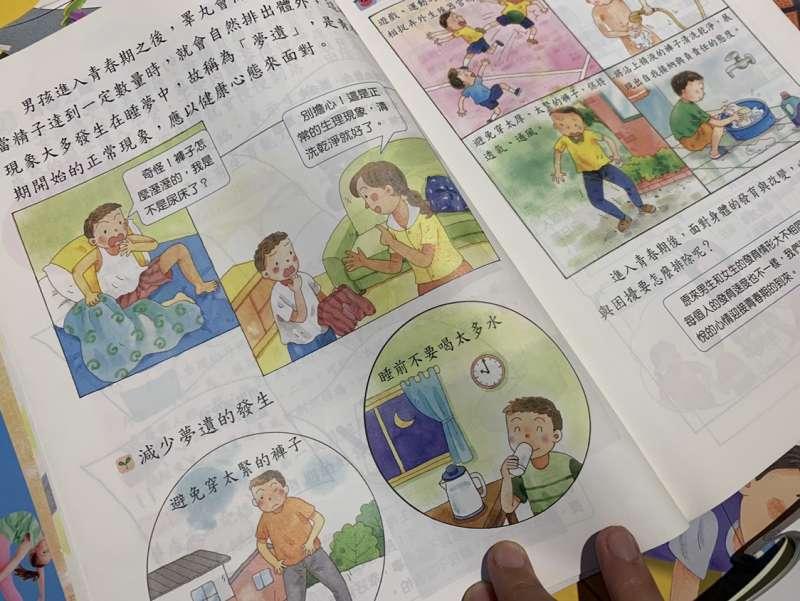 20191119-教育部19日上午針對各種性教育謠言召開記者會,圖為小學四年級教導夢遺教材。(謝孟穎攝)