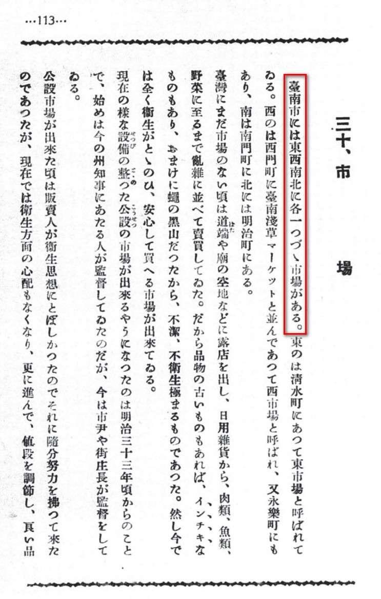 圖4:出自加藤光貴,《臺南市讀本》,臺灣教育研究所,1939年11月29日出版。(圖/作者提供)