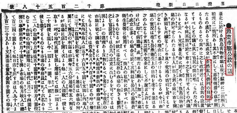 圖3:出自臺灣日日新報,1902年7月12日,第2版。(圖/作者提供)