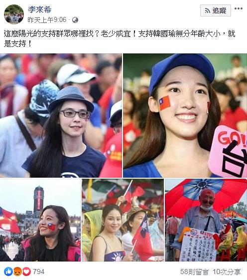 20191119-全國公務人員協會榮譽理事長李來希18日在臉書上發布數張年輕女性臉上貼著國旗貼紙、手持國旗的照片,強調國民黨總統候選人韓國瑜「老少咸宜」,卻被網友抓包是「造謠」。(取自李來希臉書截圖)