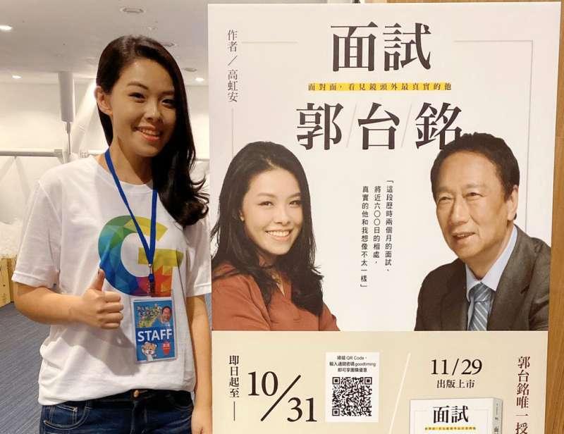 郭台銘推薦高虹安(圖)進入台灣民眾黨不分區名單。(高虹安提供)