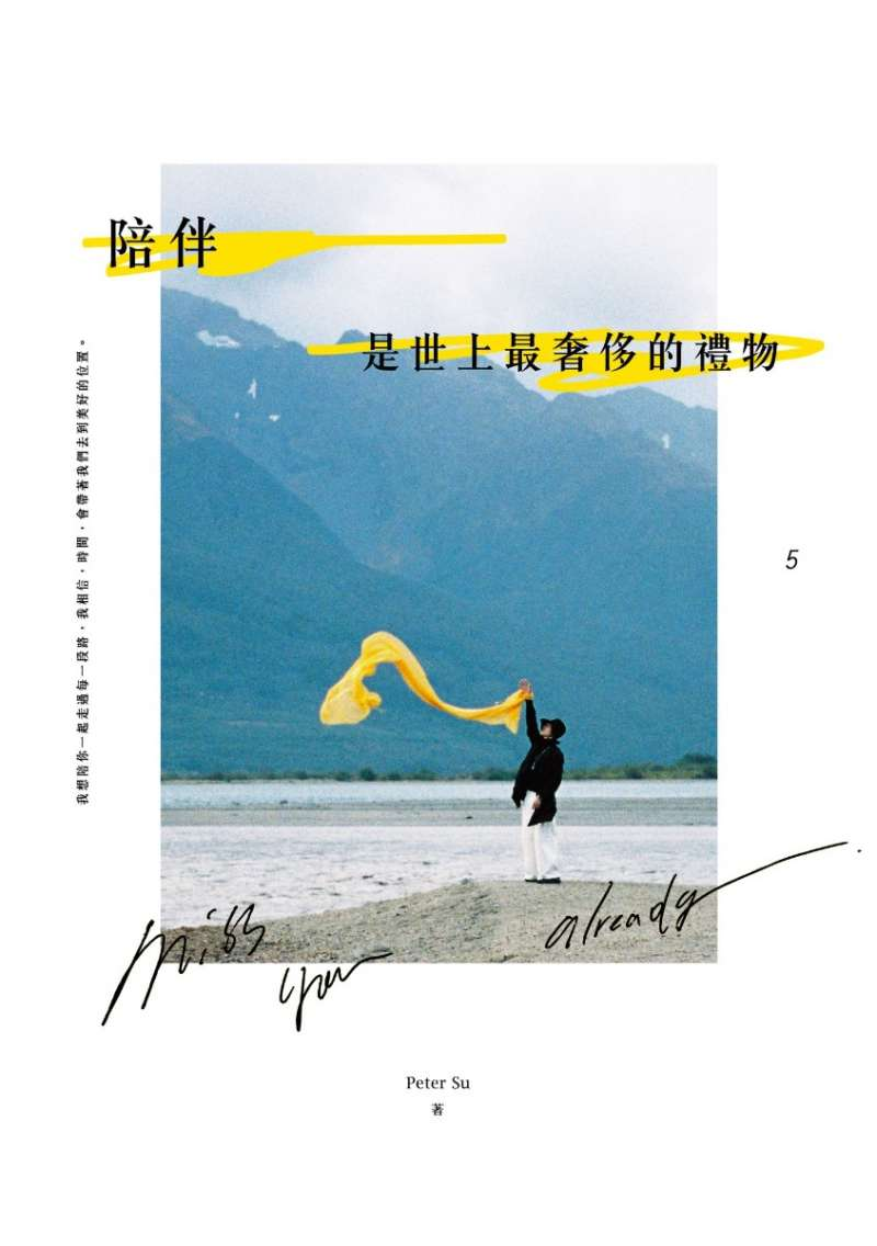 暢銷作家Peter Su新作《陪伴,是世上最奢侈的禮物》,談論生命中關於愛與告別的故事。(圖片來源:誠品書店)