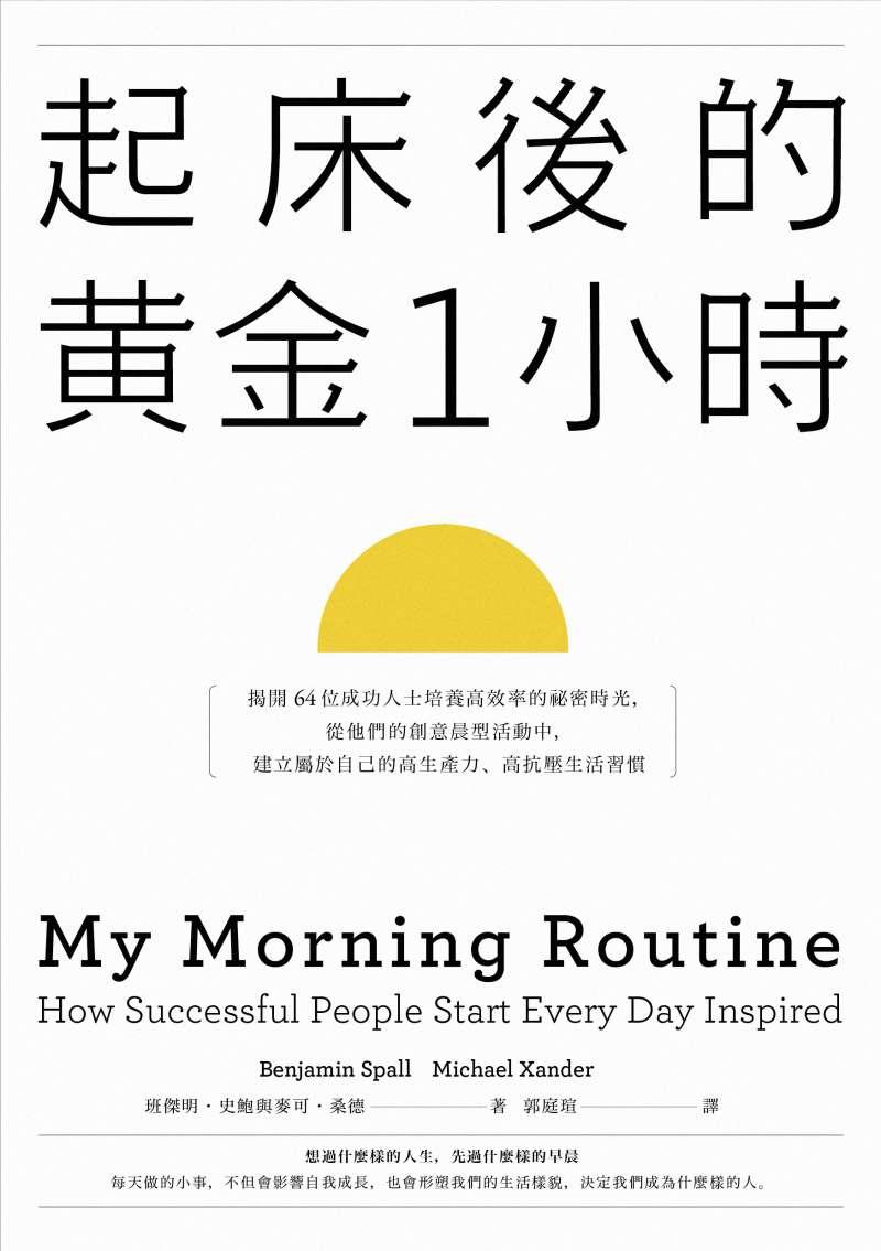《起床後的黃金1小時:揭開64位成功人士培養高效率的祕密時光,從他們的創意晨型活動中,建立屬於自己的高生產力、高抗壓生活習慣》