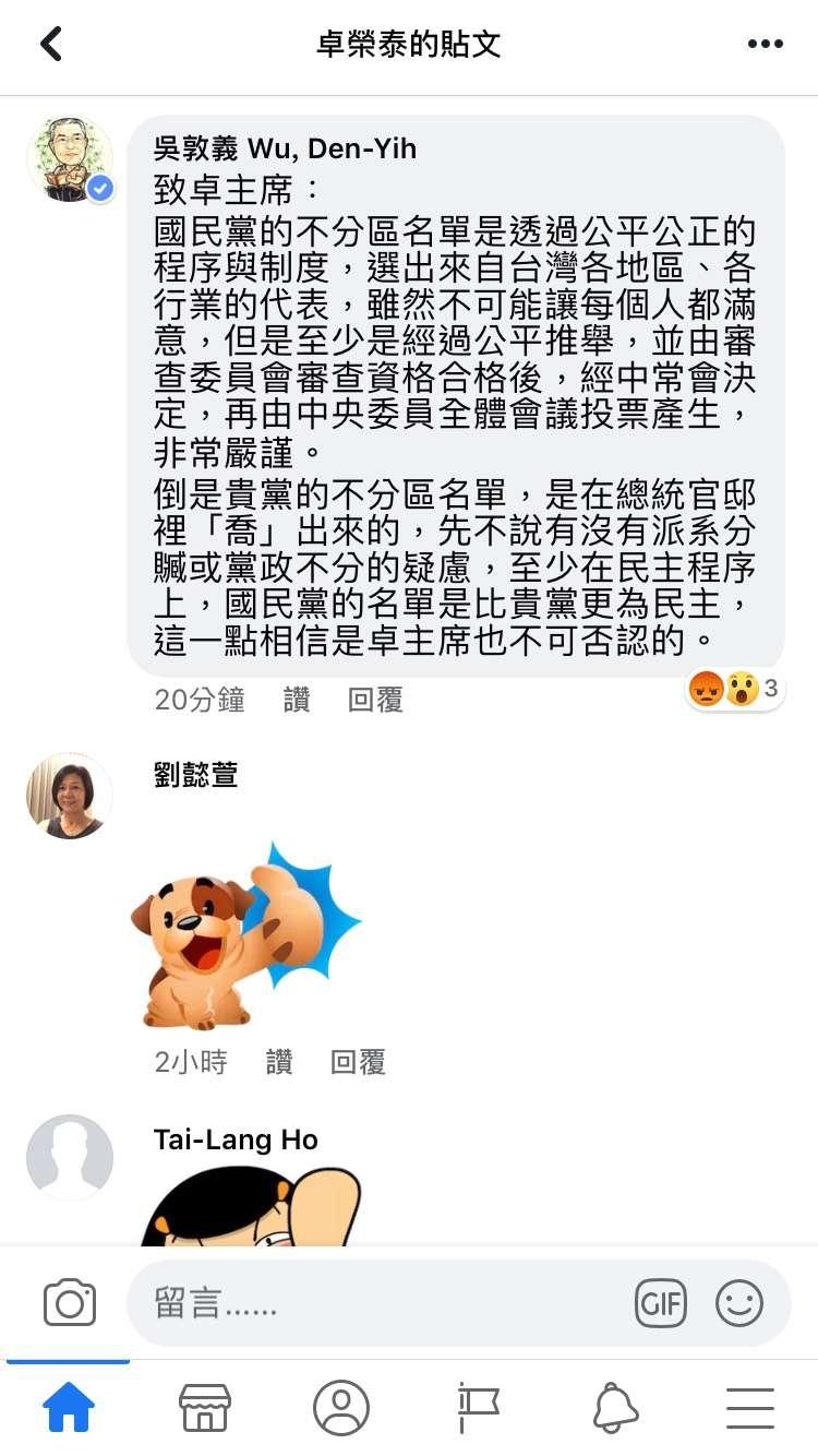 20191121-針對不分區名單,國民黨主席吳敦義在民進黨主席卓榮泰臉書底下回應。(取自卓榮泰臉書)