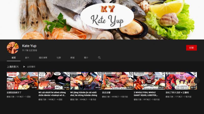 Kate Yup在短短一年就有51萬訂閱。(圖/截自Youtube)