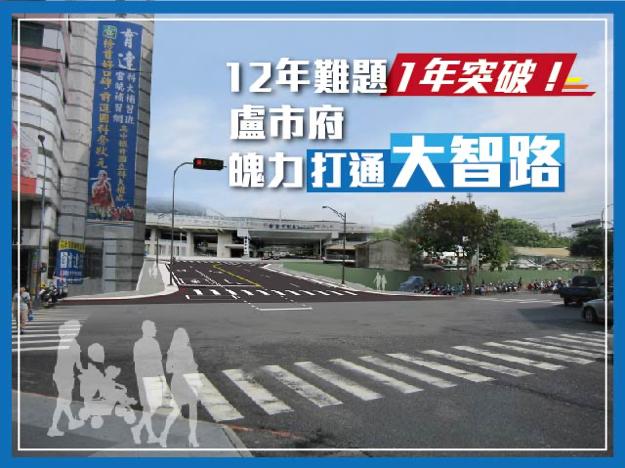 台中市東區大智路打通後模擬圖。(圖/台中市政府提供)