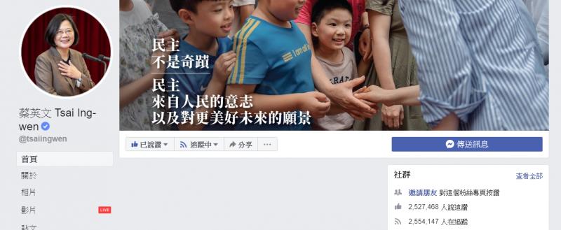 20191123-總統蔡英文臉書追蹤、按讚人數已突破250萬。(取自蔡英文臉書)