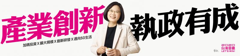 總統蔡英文力拚連任,在台北市水源路125號(近水源快速道路)掛上產業創新競選看板。(蔡英文競選辦公室提供)