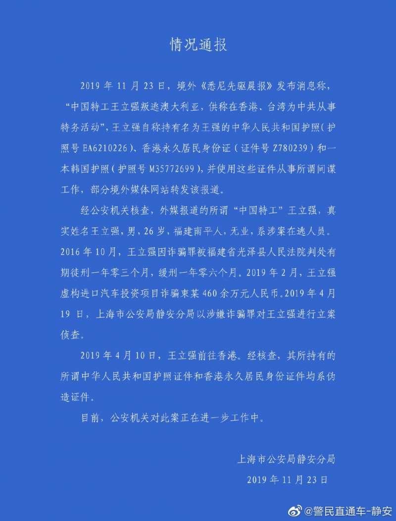 中國上海市公安局靜安分局官方微博昨(23)日晚間發出聲明表示,經公安機關核查後,發現王立強實為目前無業的詐騙罪在逃犯。(取自上海公安局靜安分局微博)