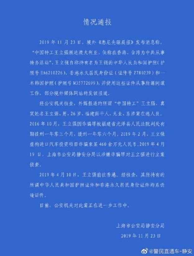 王立強是中國的詐欺犯嗎?(翻攝網路)