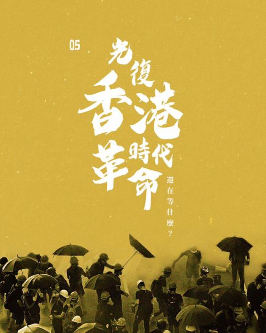 「光復香港,時代革命」,對我們可能是一句口號,但對港人來說則是屬於年輕人對政治的覺醒,新文化的開始。(作者郭士榮—麥克走跳歐洲19國提供)