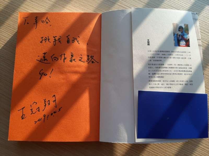 獲得作者王冠翔親筆簽簽名的書,超開心