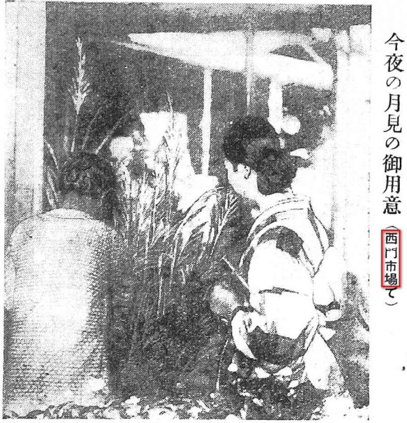 出自:臺灣日日新報,1933年10月5日,第2版。
