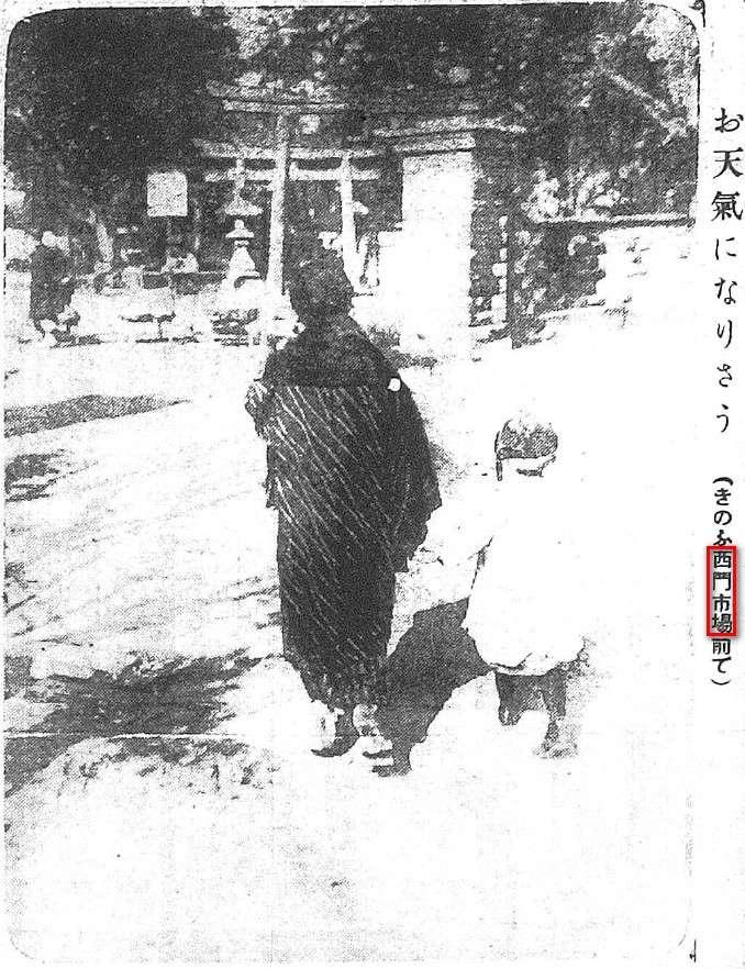 出自:臺灣日日新報,1928年2月4日,第5版。