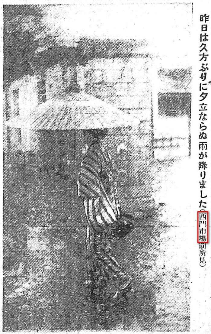 出自:臺灣日日新報,1927年7月13日,第5版。