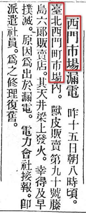 臺灣日日新報,1924年10月16日,第4版。