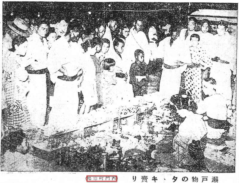 出自:臺灣日日新報,1924年7月24日,第5版。