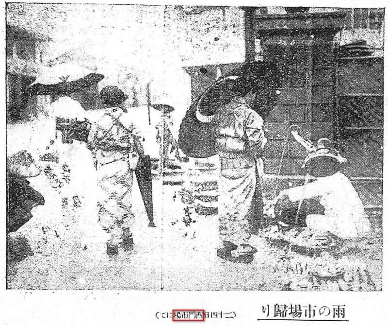 出自:臺灣日日新報,1924年5月25日,第9版。