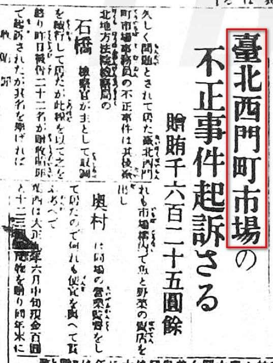 出自:臺灣日日新報,1922年6月27日,第7版。