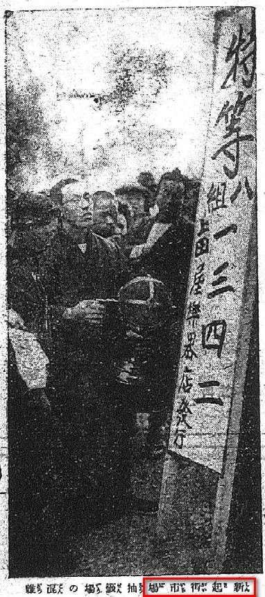 出自:臺灣日日新報,1922年1月7日,第7版。