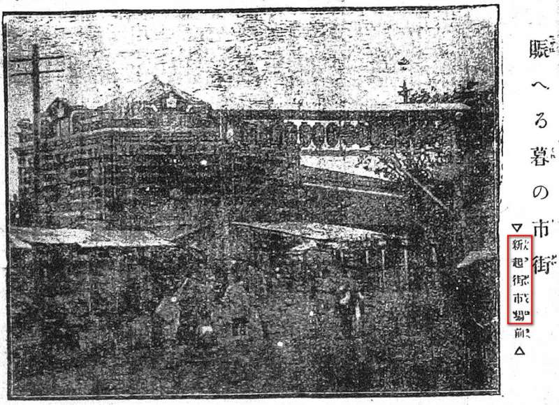 出自:臺灣日日新報,1916年12月25日,第5版。